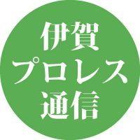 伊賀プロレス通信24時