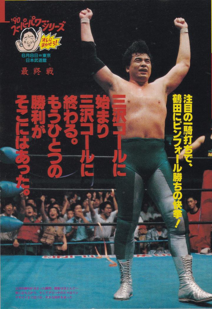 鶴田 ジャンボ